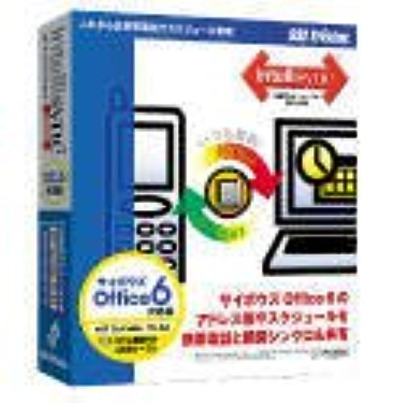良い吹雪Intellisync 5.2J サイボウズ Office 6 対応版 NTT DoCoMo?TU-KA用モデム機能付きUSBケーブル付属 for Windows