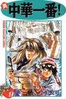 真・中華一番! (9) (講談社コミックス―Shonen magazine comics (2618巻))の詳細を見る