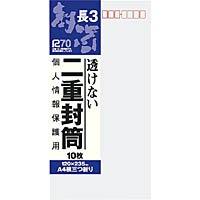 オキナ 透けない二重封筒 長3 120×235 郵便枠付 10枚入 J631