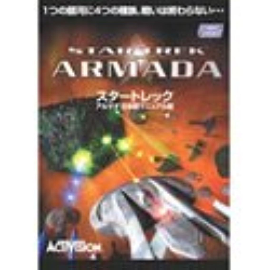 血まみれ着飾る長くするスタートレック - アルマダ-正式ライセンス版 日本語マニュアル付