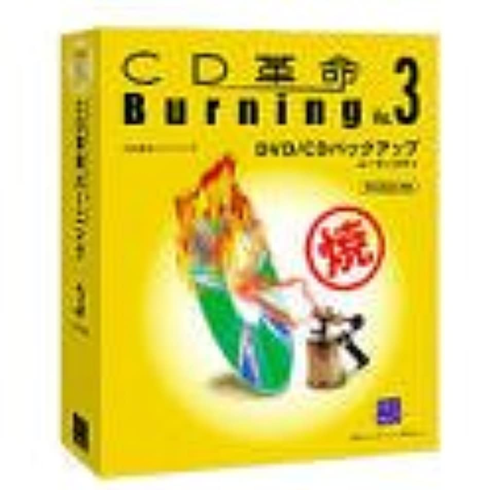 エンコミウム恵みまたCD革命/Burning Ver.3