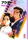 アクター (4) (講談社漫画文庫)
