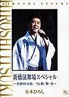 あの瞬間の声がきこえる(2) 新橋演舞場スペシャル ~沓掛時次郎の舞台と'95 歌・舞・奏~ [DVD]