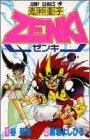 鬼神童子ZENKI 第3巻 (ジャンプコミックス)