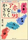 かぎりなくアホにちかい男―亜月裕ど爆笑伝説アホタリの章 (集英社文庫―コミック版)