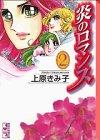 炎のロマンス (2) (講談社漫画文庫)
