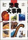 最新恐竜大事典