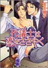 代議士は恋をささやく (角川ルビー文庫)の詳細を見る