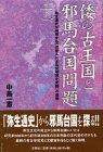 倭の古王国と邪馬台国問題〈下〉弥生通史が解明する「渡来人による文明開化史観」の虚構