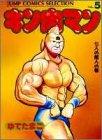 キン肉マン (5) (ジャンプコミックスセレクション)