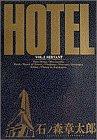 ホテル (Vol.3) (ビッグコミックス)