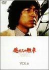 俺たちの勲章 VOL.6[DVD]