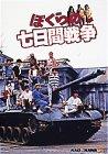 ぼくらの七日間戦争 [DVD]
