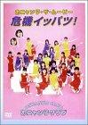 おニャン子・ザ・ムービー 危機イッパツ! [DVD]