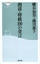 囲碁・将棋100の金言 (祥伝社新書 (033))の詳細を見る