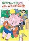 ほうれんそうマンよいこの1年生 (ポプラ社の小さな童話―ほうれんそうマンシリーズ (64))の詳細を見る
