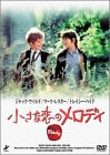 小さな恋のメロディ [DVD]