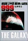 銀河鉄道999 (5) (小学館叢書)