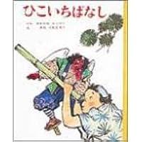 ひこいちばなし (むかしむかし絵本 1)