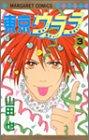 東京ウララ 3 (マーガレットコミックス)