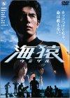 海猿 スタンダード・エディション[DVD]