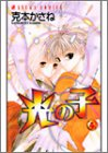 光の子 第4巻 (あすかコミックス)