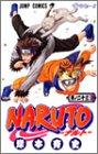 NARUTO (巻ノ23)の詳細を見る