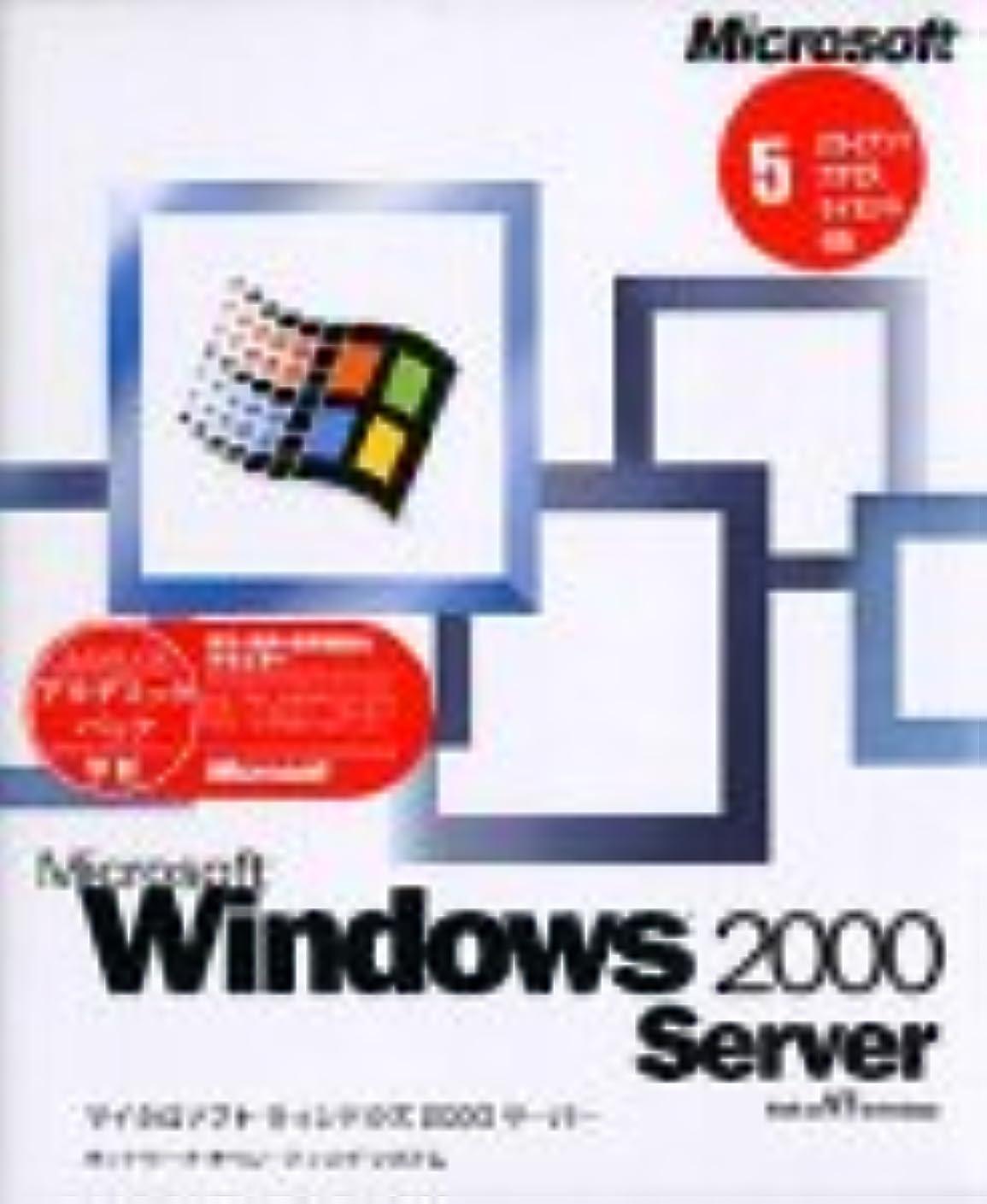 未知の衝動ローストWindows 2000 Server SP3 (5CAL付き) アカデミック版