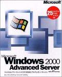 Microsoft Windows 2000 Advanced Server 25クライアントアクセスライセンス付き Service Pack 4