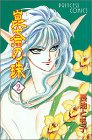 崑崙の珠 2 (プリンセスコミックス)の詳細を見る