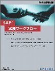 SAP実践ワークフロー (SAP公式解説書)