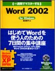 一週間でマスターするMicrosoft Word2002 for Windows (1 Week Master Series)