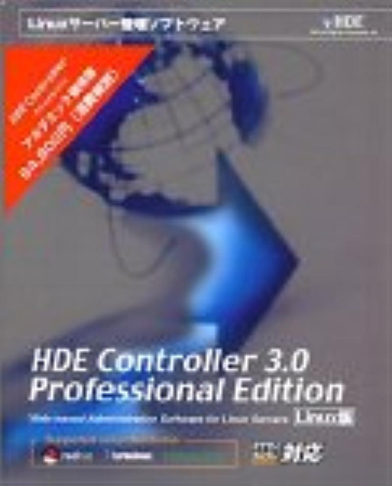 非常に怒っています対称示すHDE Controller 3.0 Professional Edition Linux版 アカデミック