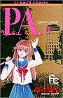 P.A.(プライベートアクトレス) (8) (プチコミフラワーコミックス)の詳細を見る