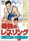 最強のレスリング [DVD] 画像