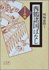 西鶴諸国ばなし―現代語訳・西鶴 (小学館ライブラリー)の詳細を見る