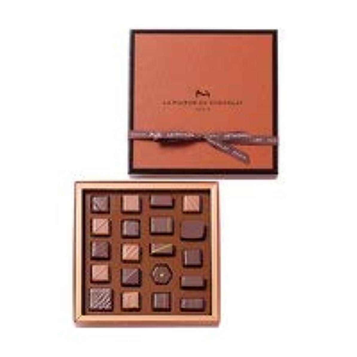 ブラザーシーボード大臣メゾンデュショコラ LA MAISON DU CHOCOLAT イニシアッション 20粒入 チョコレート ホワイトデー ギフト