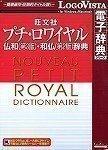 プチ・ロワイヤル仏和(第3版)・和仏(第2版)辞典