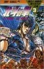 北斗の拳 (3) (ジャンプ・コミックス)