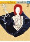 赤毛のアン (少年少女世界文学館 14)の詳細を見る