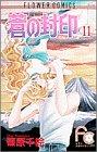 蒼の封印 (11) (少コミフラワーコミックス)