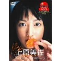 週刊ヤングサンデー DVD PREMIUM 上原美佐 20th Anniversary
