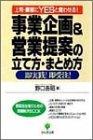 事業企画&営業提案の立て方・まとめ方 (実務担当者のための問題解決BOOK)の詳細を見る