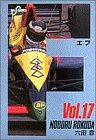 F 17 (ビッグコミックス)