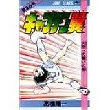 キャプテン翼 36 (ジャンプコミックス)