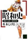 コミック昭和史 (第1巻) 関東大震災~満州事変 画像