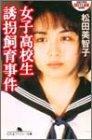 女子高校生誘拐飼育事件 (幻冬舎アウトロー文庫)の詳細を見る