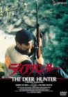 ディア・ハンター [DVD]