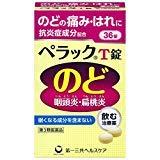 【第3類医薬品】ペラックT錠 36錠 ×3