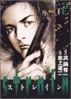 Strain 2 日本人 (ビッグコミックス)の詳細を見る